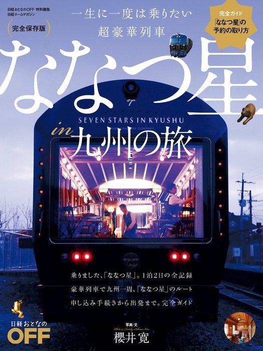 一生に一度は乗りたい超豪華列車 ななつ星 in 九州の旅-電子書籍-拡大画像