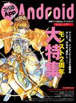 別冊 ファミ通App Android-電子書籍