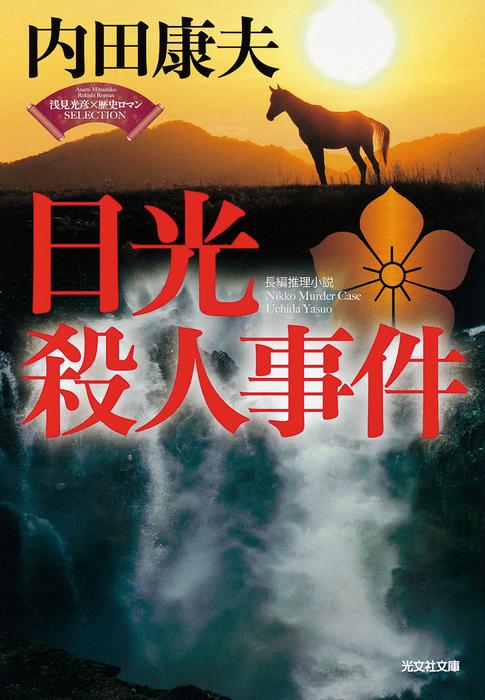 日光殺人事件~〈浅見光彦×歴史ロマン〉SELECTION~-電子書籍-拡大画像