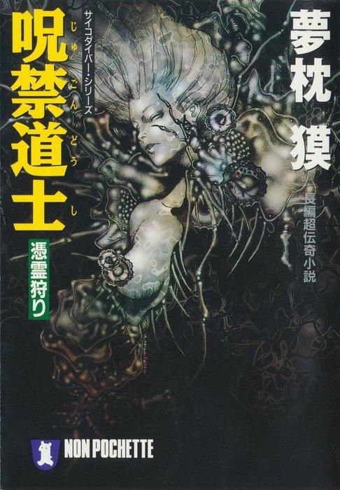 呪禁道士-電子書籍-拡大画像