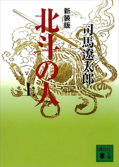 新装版 北斗の人(上)-電子書籍-拡大画像