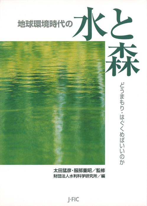地球環境時代の水と森 : どうまもり・はぐくめばいいのか拡大写真