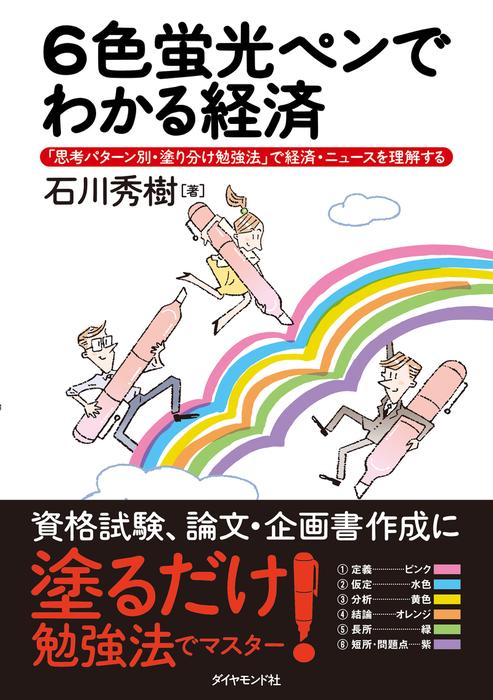 6色蛍光ペンでわかる経済拡大写真