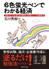 6色蛍光ペンでわかる経済-電子書籍