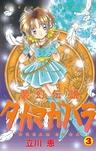 夢幻伝説タカマガハラ(3)-電子書籍