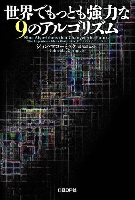 世界でもっとも強力な9のアルゴリズム-電子書籍-拡大画像