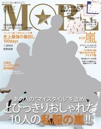 MORE 2017年1月号-電子書籍