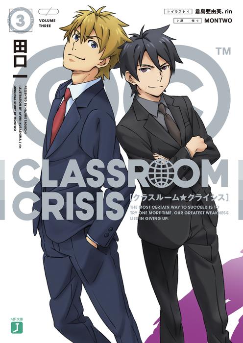 Classroom☆Crisis3拡大写真