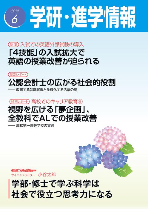 学研・進学情報 2016年6月号拡大写真