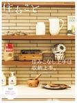 住むことVol.4-電子書籍