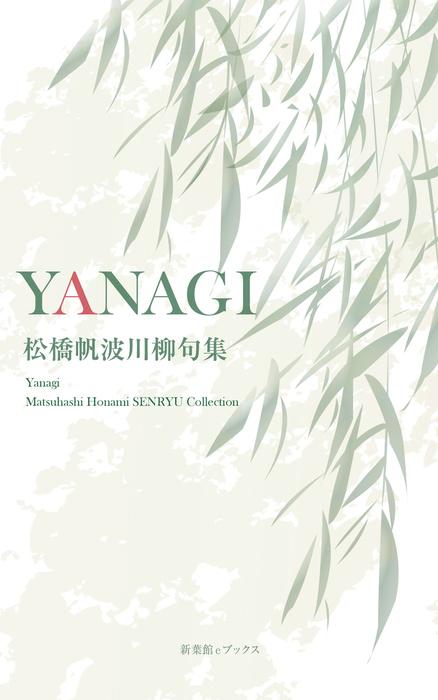 川柳句集 YANAGI-電子書籍-拡大画像