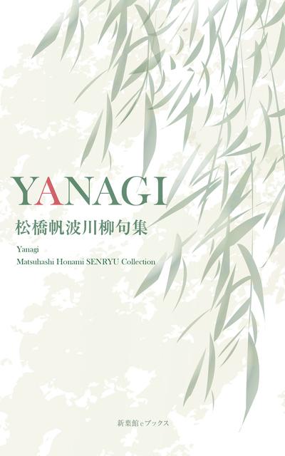 川柳句集 YANAGI-電子書籍