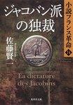 ジャコバン派の独裁 小説フランス革命14-電子書籍
