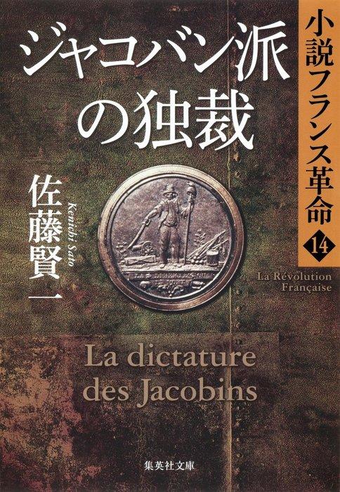 ジャコバン派の独裁 小説フランス革命14拡大写真