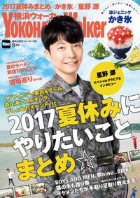 YokohamaWalker横浜ウォーカー 2017 8月号
