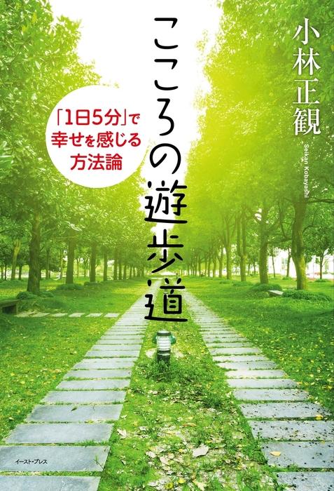 こころの遊歩道-電子書籍-拡大画像