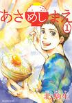 あさめしまえ(1)-電子書籍