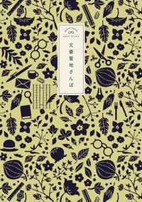 文豪聖地さんぽ-電子書籍