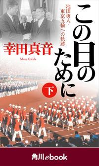 この日のために 下 池田勇人・東京五輪への軌跡 (角川ebook)