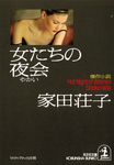 女たちの夜会-電子書籍