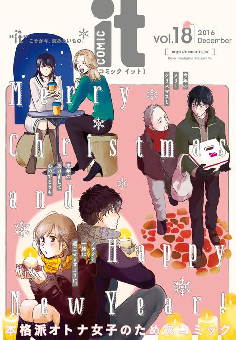 COMIC it vol.18-電子書籍-拡大画像