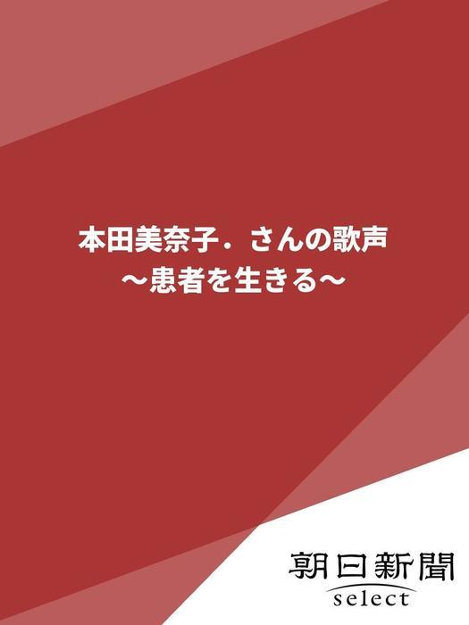 本田美奈子.さんの歌声 ~患者を生きる~拡大写真