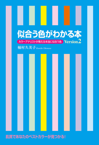 似合う色がわかる本 Version2-電子書籍