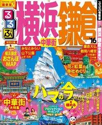 るるぶ横浜 鎌倉 中華街'16-電子書籍