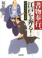 「書物奉行、江戸を奔る!(朝日文庫)」シリーズ