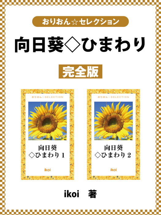 向日葵◇ひまわり 完全版拡大写真