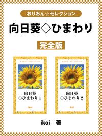 向日葵◇ひまわり 完全版-電子書籍