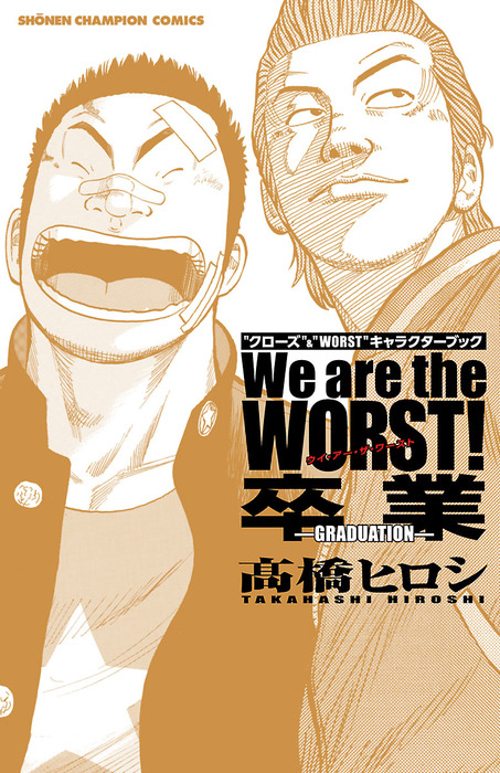 We are the WORST! 卒業-GRADUATION-拡大写真