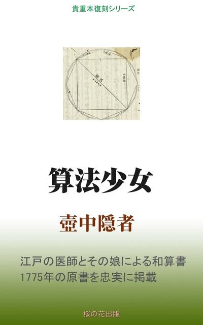 算法少女-電子書籍