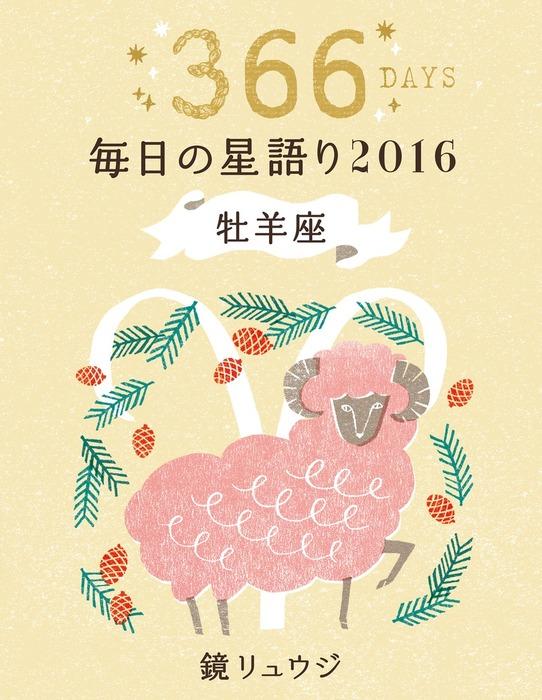鏡リュウジ 毎日の星語り2016 牡羊座拡大写真
