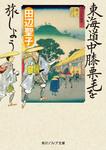 東海道中膝栗毛を旅しよう-電子書籍