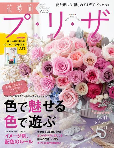 花時間プ*リ*ザ Vol.10-電子書籍