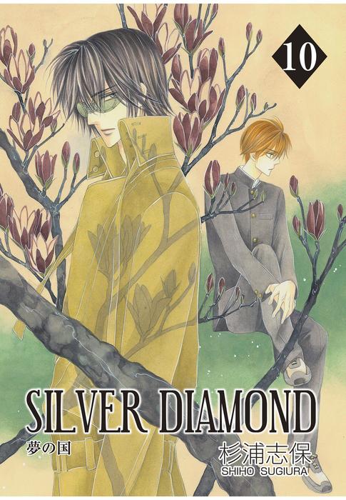 SILVER DIAMOND 10巻拡大写真