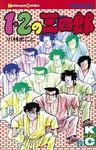 1・2の三四郎(6)-電子書籍