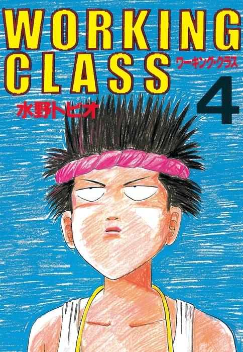 WORKING CLASS(4)-電子書籍-拡大画像
