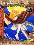 魔獣戦士ルナ・ヴァルガー<8>南方-電子書籍