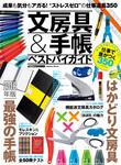 文房具&手帳ベストバイガイド-電子書籍