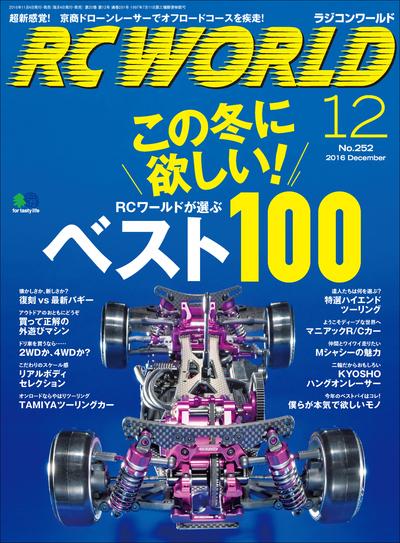 RC WORLD 2016年12月号 No.252-電子書籍