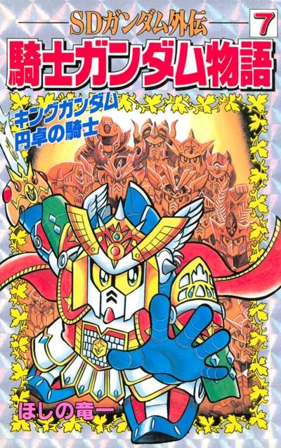 SDガンダム外伝 騎士ガンダム物語(7)-電子書籍