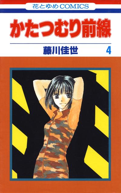 かたつむり前線 4巻-電子書籍