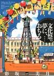文化祭の夢に、おちる-電子書籍