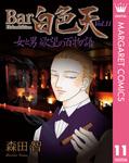 Bar白色天 女と男 欲望の百物語 11-電子書籍