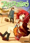 アイリス・ゼロ 2-電子書籍
