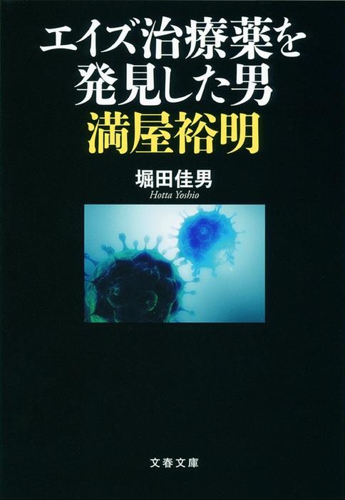 エイズ治療薬を発見した男 満屋裕明-電子書籍-拡大画像