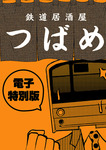 鉄道居酒屋つばめ 電子特別版-電子書籍