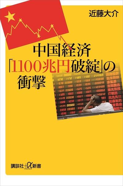 中国経済「1100兆円破綻」の衝撃-電子書籍
